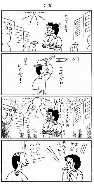 コボちゃん95