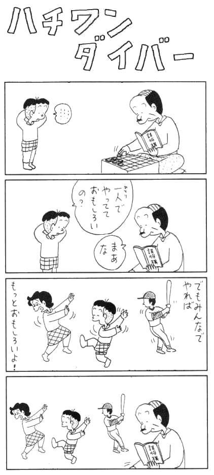 コボちゃん96