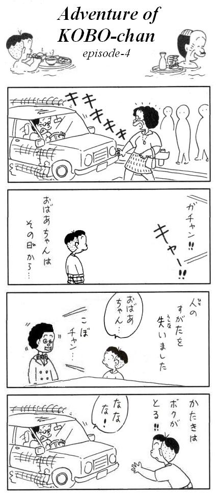 コボちゃん97