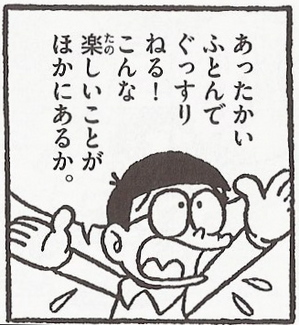 ドラエモン71