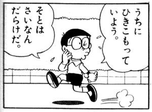 ドラエモン80