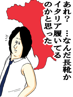 地獄のミサワ11