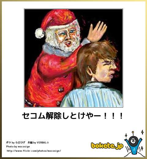 bokete(ボケて!)おもしろ画像集206