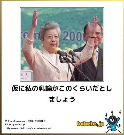 bokete(ボケて!)おもしろ画像集212