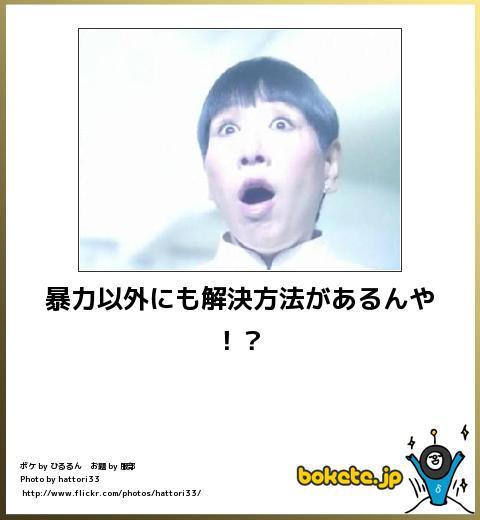 bokete(ボケて!)おもしろ画像集216