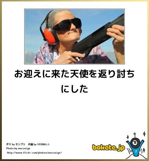 bokete(ボケて!)おもしろ画像集217