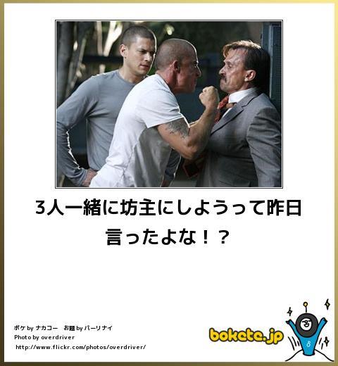 bokete(ボケて!)おもしろ画像集218