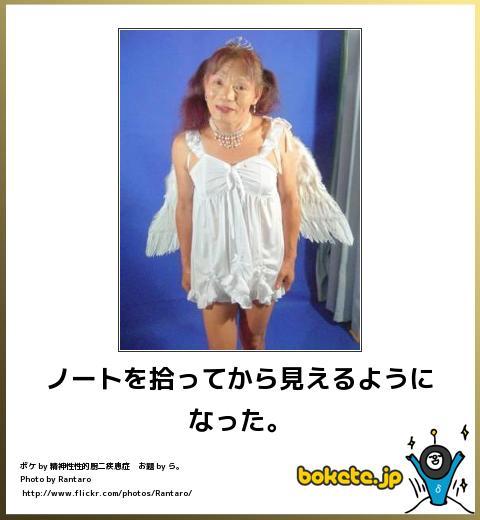 bokete(ボケて!)おもしろ画像集219