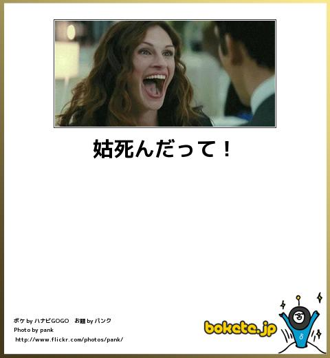 bokete(ボケて!)おもしろ画像集220