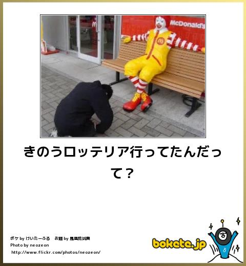bokete(ボケて!)おもしろ画像集226