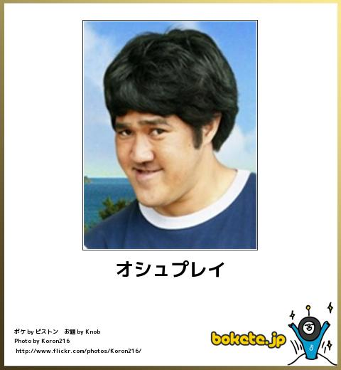 bokete(ボケて!)おもしろ画像集231