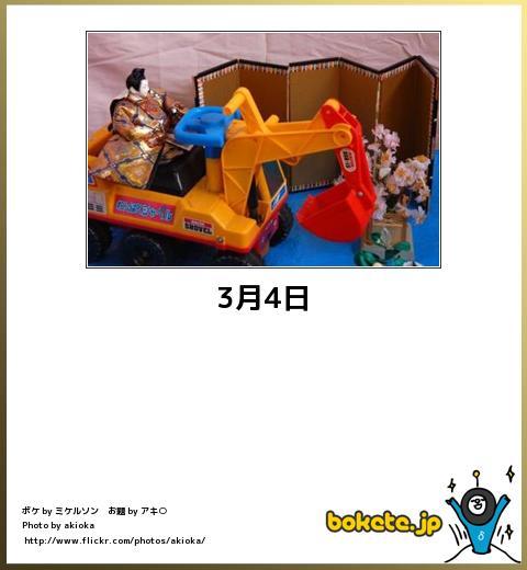bokete(ボケて!)おもしろ画像集232