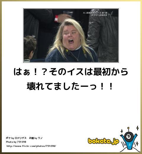 bokete(ボケて!)おもしろ画像集253