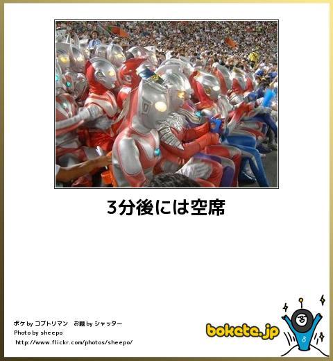 bokete(ボケて!)おもしろ画像集257