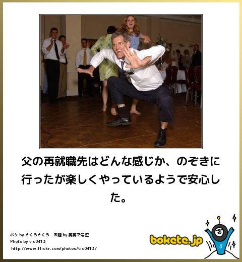 bokete(ボケて!)おもしろ画像集267