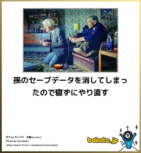 bokete(ボケて!)おもしろ画像集272
