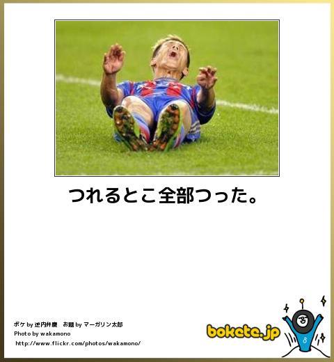 bokete(ボケて!)おもしろ画像集274