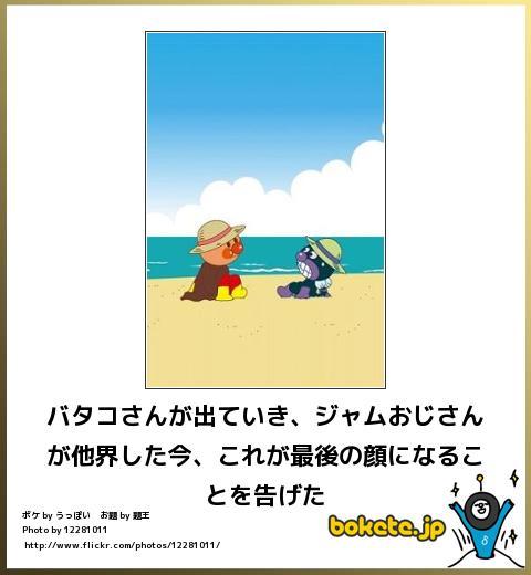 bokete(ボケて!)おもしろ画像集278