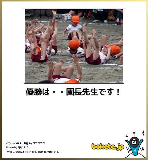 bokete(ボケて!)おもしろ画像集286