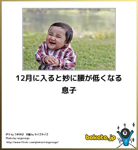 bokete(ボケて!)おもしろ画像集287