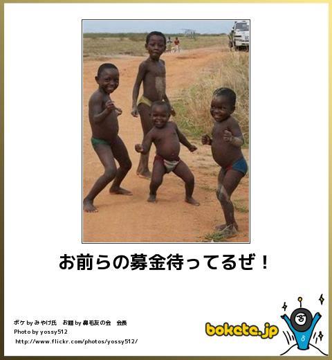 bokete(ボケて!)おもしろ画像集288