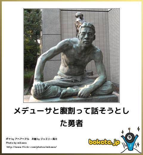bokete(ボケて!)おもしろ画像集289