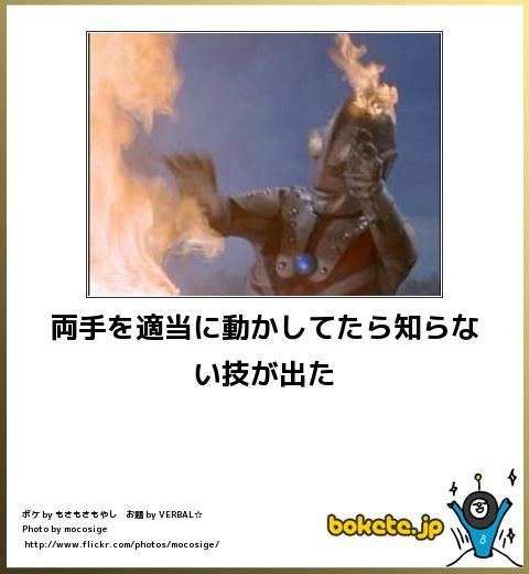 bokete(ボケて!)おもしろ画像集297