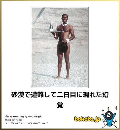 bokete(ボケて!)おもしろ画像集298