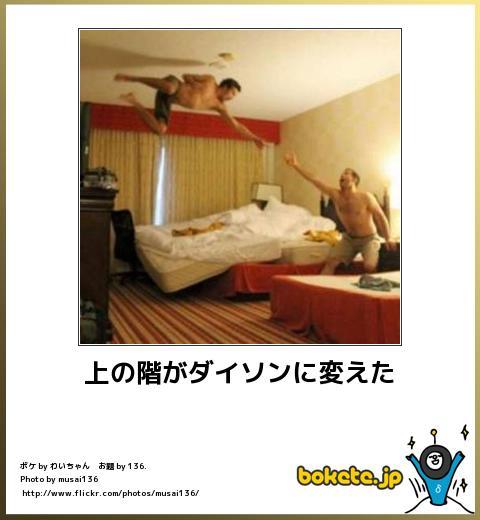 bokete(ボケて!)おもしろ画像集304