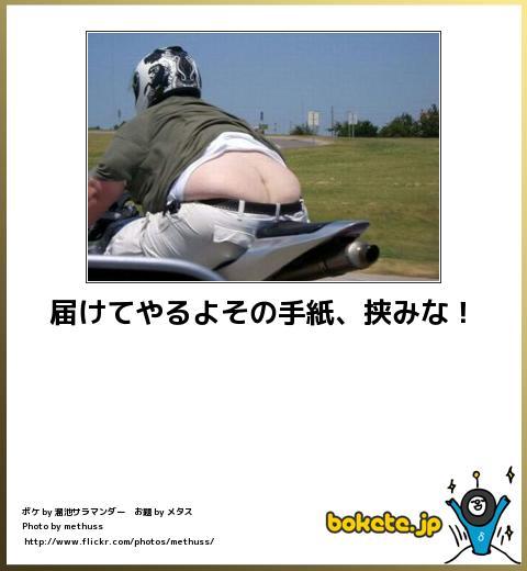 bokete(ボケて!)おもしろ画像集315