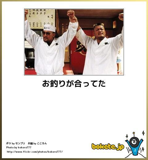 bokete(ボケて!)おもしろ画像集316