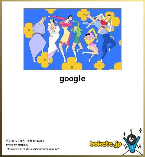bokete(ボケて!)おもしろ画像集320