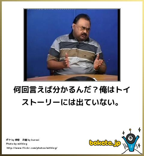 bokete(ボケて!)おもしろ画像集336