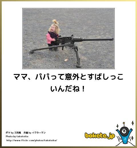 bokete(ボケて!)おもしろ画像集337