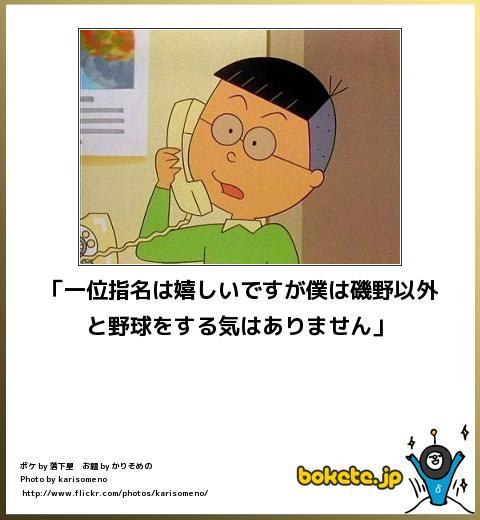 bokete(ボケて!)おもしろ画像集339