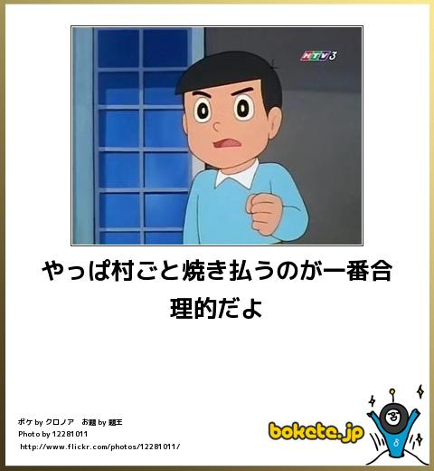 bokete(ボケて!)おもしろ画像集344