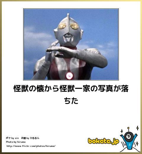 bokete(ボケて!)おもしろ画像集345