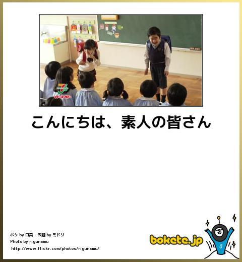 bokete(ボケて!)おもしろ画像集351