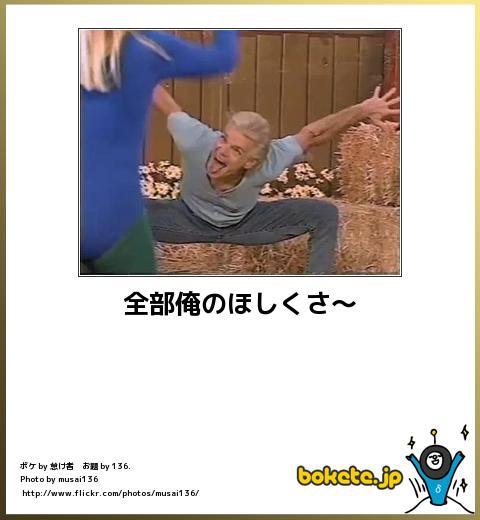bokete(ボケて!)おもしろ画像集352
