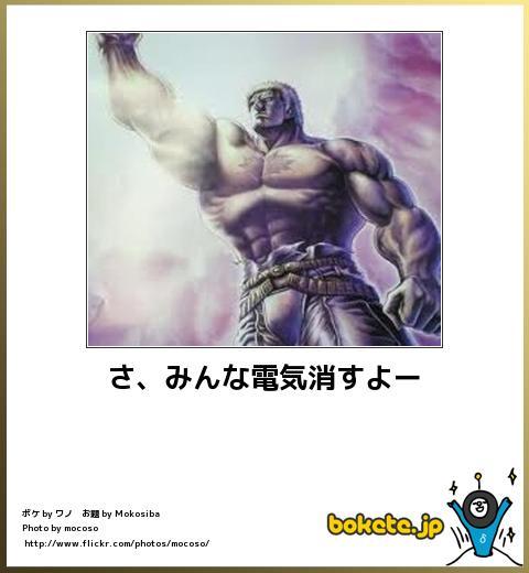 bokete(ボケて!)おもしろ画像集355