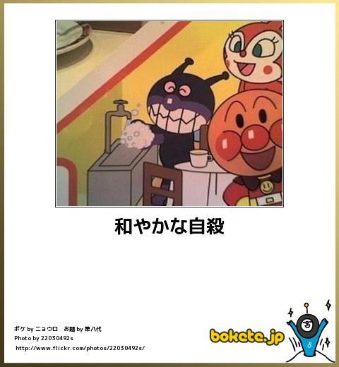 bokete(ボケて!)おもしろ画像集361