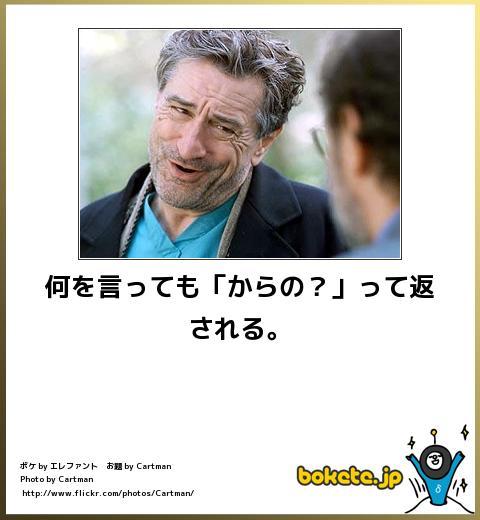 bokete(ボケて!)おもしろ画像集362