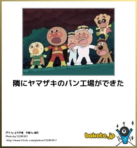 bokete(ボケて!)おもしろ画像集364