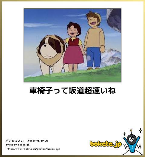 bokete(ボケて!)おもしろ画像集367