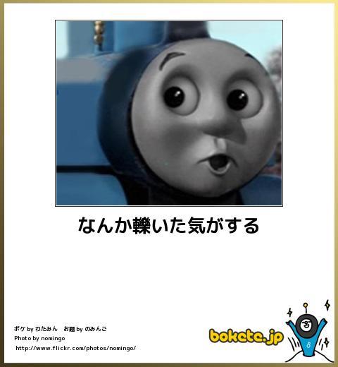 bokete(ボケて!)おもしろ画像集376