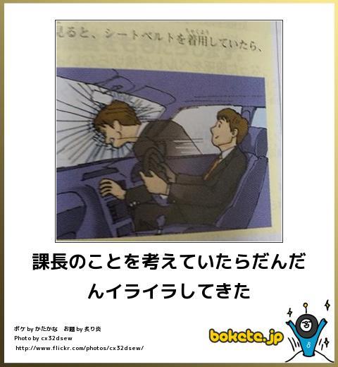 bokete(ボケて!)おもしろ画像集377