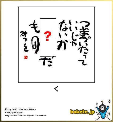 bokete(ボケて!)おもしろ画像集381