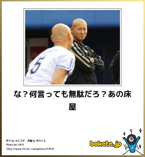 bokete(ボケて!)おもしろ画像集383