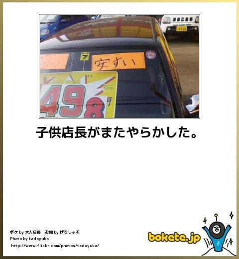 bokete(ボケて!)おもしろ画像集387