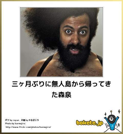 bokete(ボケて!)おもしろ画像集396